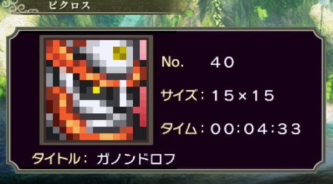 3DS「ピクロス ゼルダの伝説トワイライトプリンセス」全モードクリアした結果!