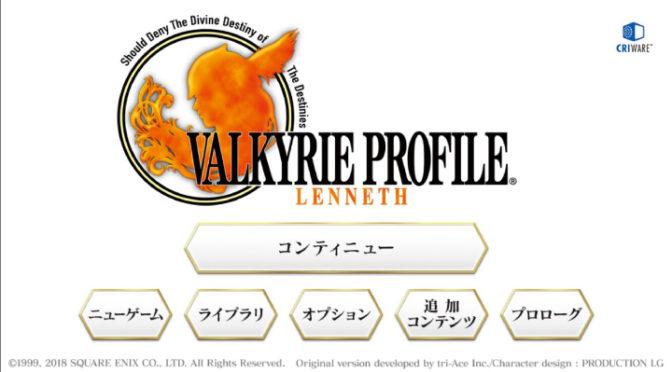 ここが良かった!スマホ版「ヴァルキリープロファイル」の感想 PS1・PSP版との違いは?