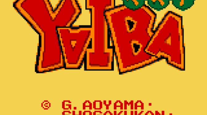 [画像あり]GG「剣勇伝説YAIBA」はこんなゲーム、クリアまでしてしまった。