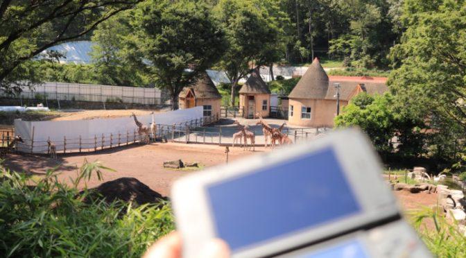 東京多摩動物公園でニンテンドー3DSすれ違い通信を今更やってみた結果。