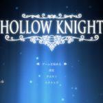 どっちが良い?スイッチ版とPS4版「Hollow Knight (ホロウナイト)」両方プレイしてみた感想