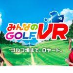 PSVR「みんなのゴルフVR」って実際のゴルフの練習になる?まとめ