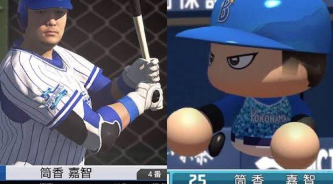 プロ野球スピリッツとパワフルプロ野球、どっちが面白い?まとめ