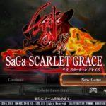 「サガ スカーレット グレイス 緋色の野望」スマホ(iOS)版で感じたメリットとVita版との違い