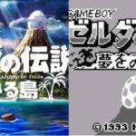 GB版と比べてリメイク版「ゼルダ夢をみる島」の面白さをプレイヤー同士語りました