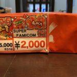 スーパーポテトのスーパーファミコン福袋2000円分(10本入り)を開けた結果!