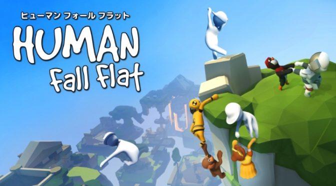 Switchランキング上位「Human Fall Flat」ってどんなゲーム?プレイヤーに聞いてみた。