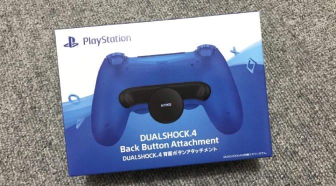 PS4コントローラー「DUALSHOCK 4背面ボタンアタッチメント」の役割、使い方は?まとめ