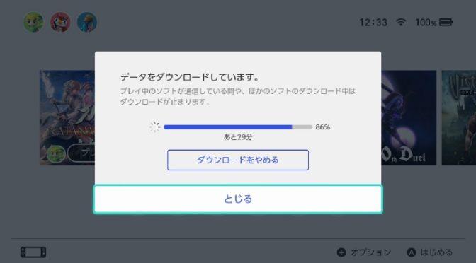 [参考]Switch10GB のソフト WiFiでのダウンロード所要時間は?有線にした結果…