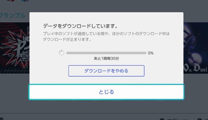 ダウンロード 遅い switch 【PS4・SWITCH】ダウンロードやアップデートが遅い!原因や解決法!