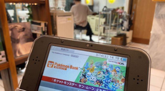 3DSをスマホ(iphone)のテザリングでインターネットに接続できるか?試した結果。