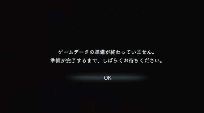 PS4バイオ「ゲームデータの準備が終わっていません」の表示でゲームが開始できない対処法。