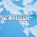 聖剣伝説3リメイク「TRIALS of MANA」ここが楽しい!