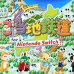 桃鉄みたいなすごろくゲー「ご当地鉄道 for Nintendo Switch」家族でやってみた。