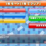 「ご当地鉄道for Nintendo Switch!!」プレイヤーの名前の変え方