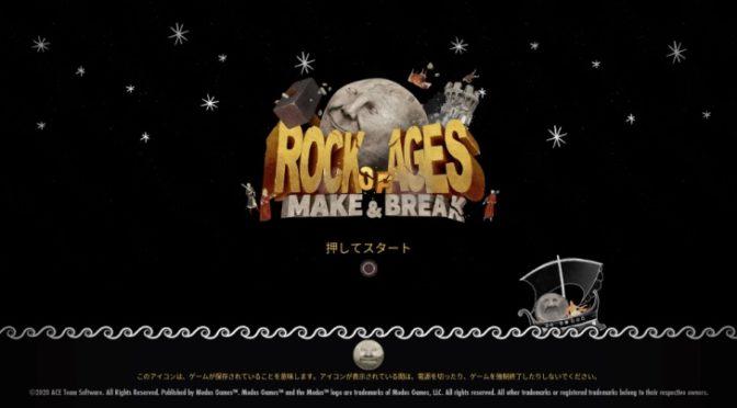 PS4バカゲー「ロック・オブ・エイジス:メイク&ブレイク」が楽しすぎるぞ。