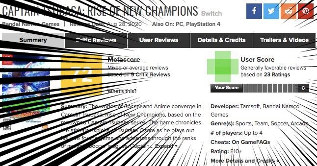 Switch/PS4「キャプテン翼」って海外で人気なの?メタスコアの評価がまずまず。
