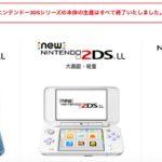 生産終了!3DSのRPG 人気ダウンロードランキングベスト10