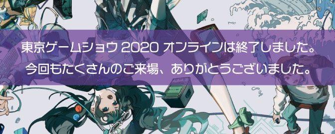 まとめ:東京ゲームショウ、今後も基本オンラインで良いと思うの俺だけ…?