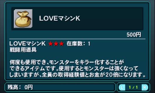 メタルマックス4 「LOVEマシーンK・EX」どっちが経験値を稼ぎやすい?併用した結果…!