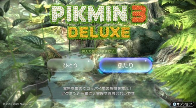 ピクミン3DX、シリーズで初めてやってみたんだけど…まとめ