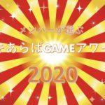 スキあらばGAMEメンバーが語る2020年で一番面白かったゲームは?