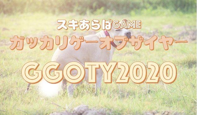 「スキあらばGAME」メンバーで語るガッカリゲーオブザイヤー(GGOTY)2020