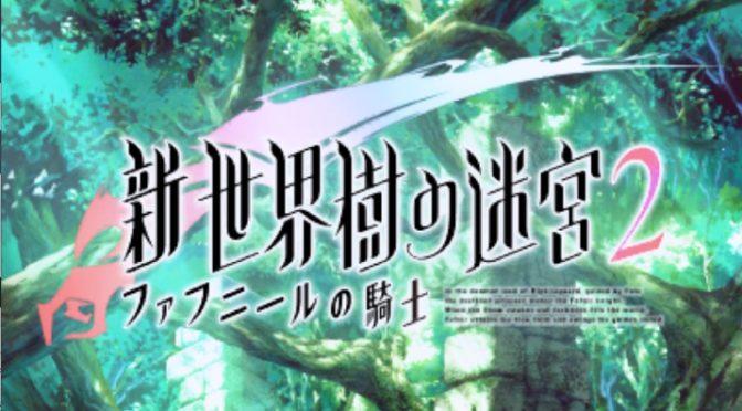 3DS「新・世界樹の迷宮2」をやってみた。1とどっちが面白い?