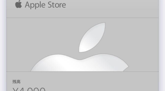Apple Storeギフトカードはビックカメラで使えるのか?店員さんに聞いた結果。