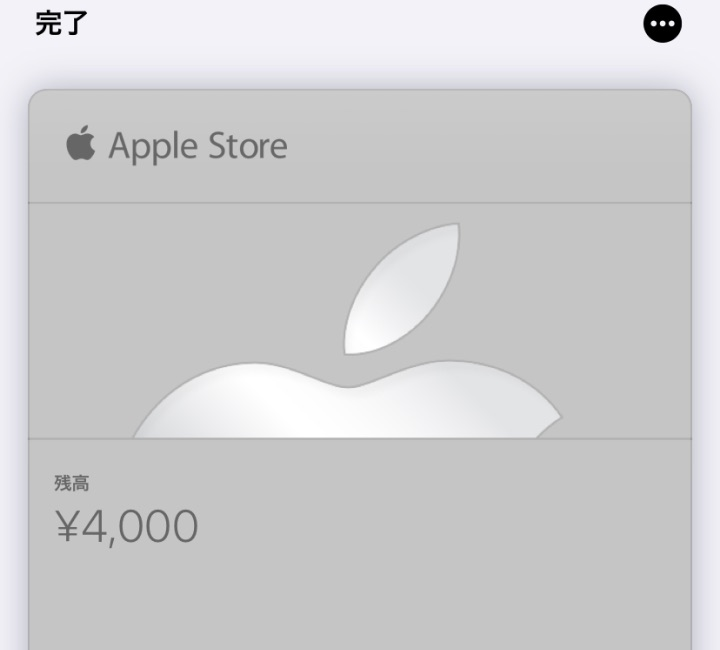 Apple ストア ギフト カード
