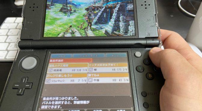 3DSのモンハン集会所には現在もプレイヤーがいるのか?確認してみた。