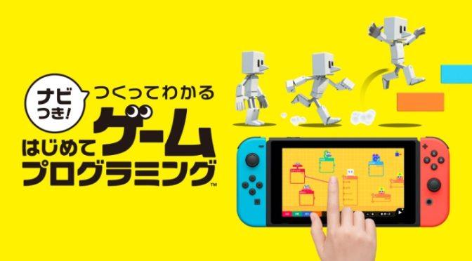 Switch「はじめてゲームプログラミング」子供でも楽しめる?まとめ