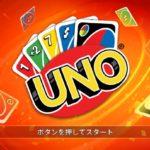 Switch「UNO」本体1台で2〜4人で遊べるのか?購入して確認してみた。