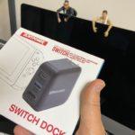 [これは便利]Switchのドック機能付きACアダプターを使ってみました。
