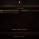 テイルズオブアライズ DLCアイテムの効果ON/OFF切り替え方法